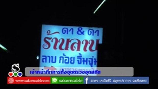 Sakorn News : ตำรวจ ทหาร สนธิกำลังตั้งจุดตรวจจุดสกัดลดปัญหาอาชญากรรมกลางเมือง