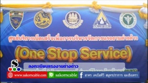 Sakorn News : ทะเบียนแรงงานต่างด้าว ตรวจลงตราวีซ่า (VISA)