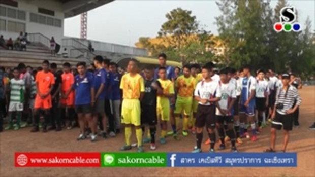 Sakorn News : ปิดแข่งขันกีฬาฟุตบอล อบจ คัพ