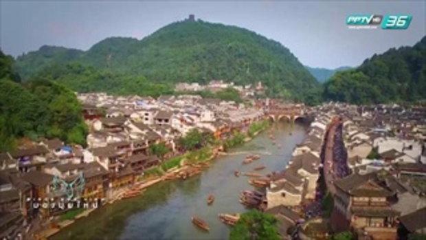 Bird's Eye View - มหัศจรรย์ธรรมชาติ ณ จางเจียเจี้ย 3/3