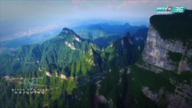 Bird's Eye View - มหัศจรรย์ธรรมชาติ ณ จางเจียเจี้ย 2/3
