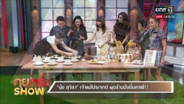คุยแซ่บShow : นุ้ย สุจิรา ควงสามี เปิดตัวร้านขนมสุดปัง ปังยิ้มคาเฟ่