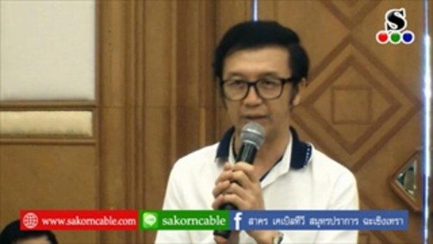 Sakorn News : กิจกรรมอบรมให้ความรู้ด้านการตลาด