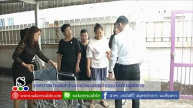 Sakorn News : เทศบาลตำบลสำโรงเหนือนำอุปกรณ์ผู้พิการไปมอบให้กับผู้พิการ