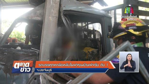 รถบรรทุกหกล้อหลับในพุ่งชนบ้านพังยับ ดับ 1 l ข่าวเวิร์คพอยท์ l 13 ก.พ. 61
