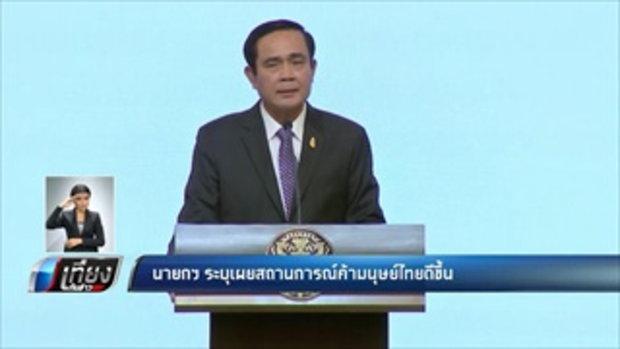 นายกฯ ระบุเผยสถานการณ์ค้ามนุษย์ไทยดีขึ้น - เที่ยงทันข่าว