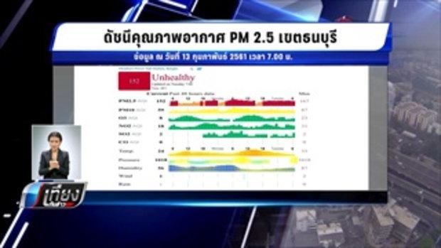 ปชช.ฝั่งธนฯ จี้รัฐเร่งแก้ปัญหาฝุ่น PM 2.5 เกินค่ามาตรฐานติดต่อหลายวัน - เที่ยงทันข่าว