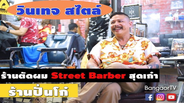 บางอ้อ : ร้านปั่นโก๋ BarberShop  (10 ก.ย. 2560 ) 3/4