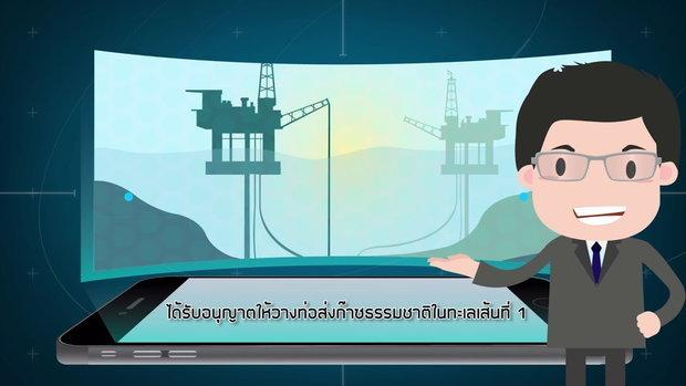 PTT Insight ep 17 ตอน ท่อส่งก๊าซธรรมชาติในทะเล เป็นของใคร