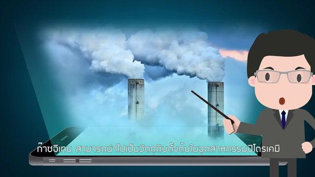 PTT Insight EP 06 ตอน  LNG ที่นำเข้า แตกต่างจากก๊าซธรรมชาติในอ่าวไทย