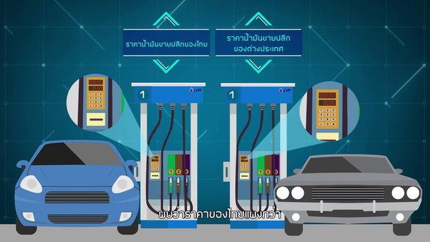 PTT Insight EP 24 ตอน น้ำมันถูก หรือแพง เทียบจากอะไร