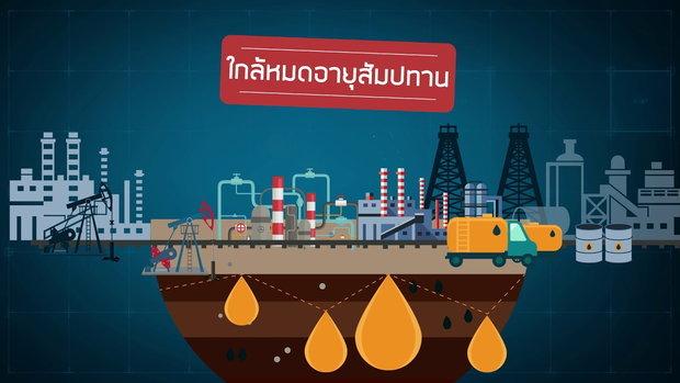 PTT Insight EP 20 ตอน ผลกระทบที่อาจจะเกิดขึ้น หากก๊าซธรรมชาติในอ่าวหมด