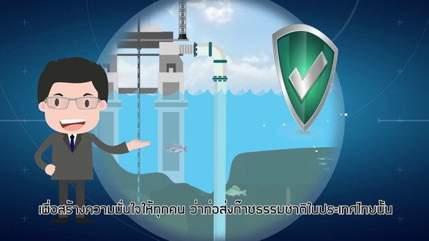 PTT insight EP19 ตอน คุณสมบัติสำคัญของท่อส่งก๊าซอย่างปลอดภัย
