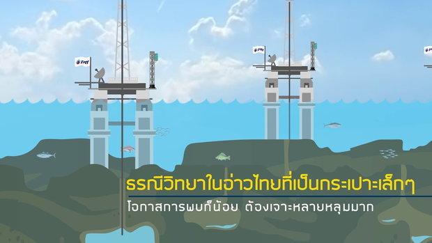 PTT Insight ep 13 ตอน เปิดสัมปทานปิโตรเลียม คือ สร้างความมั่นคงให้ประเทศ