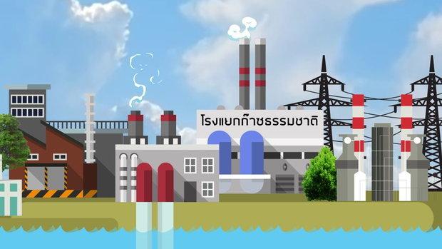 PTT Insight ep 14 ตอน ทำไมต้องมีโรงแยกก๊าซธรรมชาติ