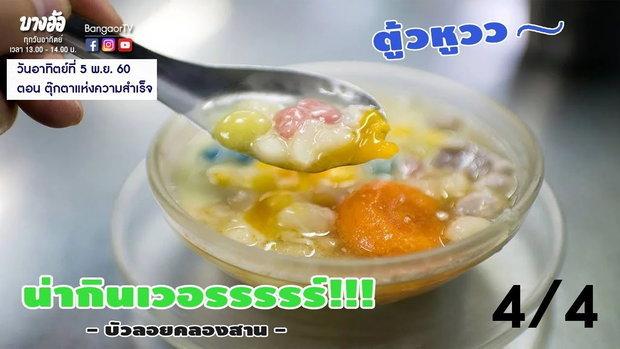 บัวลอยคลองสาน II อร่อยร้องอ๋อ  : บางอ้อ (5 พ.ย. 2560) 4/4