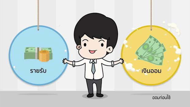 เงินทองเรื่องต้องรู้ EP 036 ตอน การออมขั้นเทพ ตลาดหลักทรัพย์ฯ   Ch7