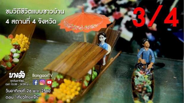 ชมวิถีชีวิตชาวบ้าน 4 จังหวัด II เที่ยวไทยเก๋ไก๋ : บางอ้อ (26 พ.ย. 2560) 3/4