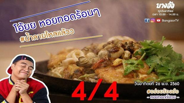 หอยทอด เจ๊ฮวย II อร่อยร้องอ๋อ : บางอ้อ (26 พ.ย. 2560) 4/4
