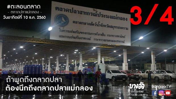 ตลาดปลาแม่กลอง II ตะลอนตลาด : บางอ้อ (10 ธ.ค. 2560) 3/4