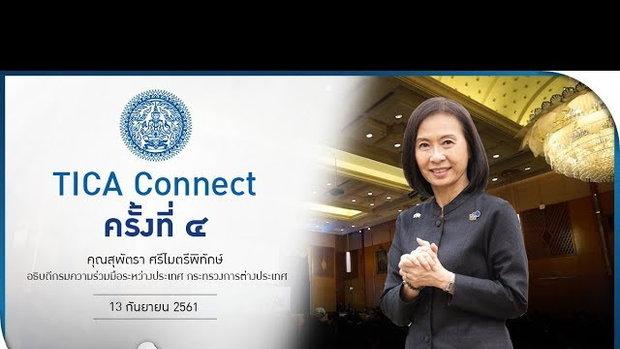 รวยหุ้น รวยลงทุน ปี 5 EP 777  การจัดกิจกรรม TICA Connect ครั้งที่ 4 | กระทรวงการต่างประเทศ