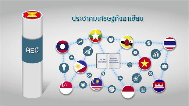 รอบรู้   รอบโลก EP 8 ตอน บทบาทของไทยในประชาคมอาเซียน Edit