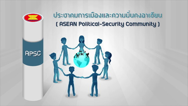 รอบรู้   รอบโลก EP 7 50 ปีอาเซียน ประชาคมแห่งความมั่นคง มั่งคั่ง และยั่งยืน
