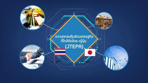 รอบรู้   รอบโลก EP 16 ไทย ญี่ปุ่น จับมือเดินหน้าก้าวสู่การเป็นหุ้นส่วนการพัฒนาเศรษฐกิจ ช่อง 7 23 06