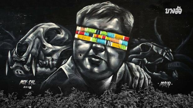 มุมมองคนรักเสือดำ ผ่านงาน 'Street Art' : บางอ้อ On Clip