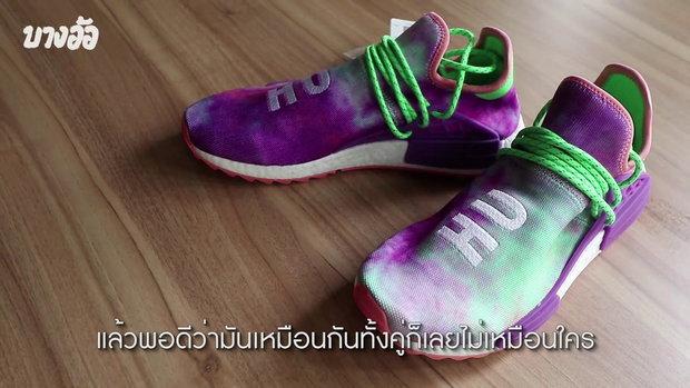 #ของมันต้องมี รองเท้าคู่ละล้าน คู่เดียวในเมืองไทย : บางอ้อ