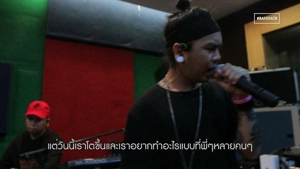 BANGAOR x NAP RETROSPECT ประเด็น 'เสือดำ' EP2