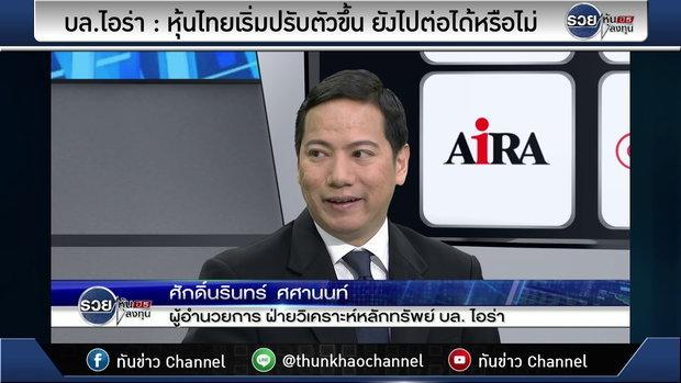 รวยหุ้น รวยลงทุน ปี 5 EP 785 หุ้นไทยเริ่มปรับตัวขึ้น ยังไปต่อได้หรือไม่ | บล.ไอร่า