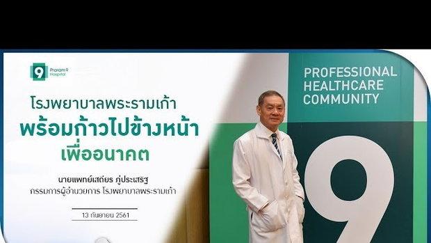 รวยหุ้น รวยลงทุน ปี 5 EP 777  โรงพยาบาลพระรามเก้า พร้อมก้าวไปข้างหน้าเพื่ออนาคต