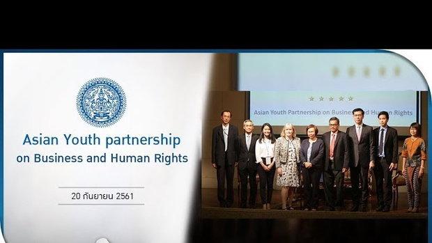 Asian Youth partnership on Business and Human Rights | กระทรวงการต่างประเทศ