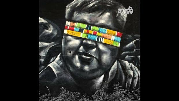 """เปิดใจ """"ศิลปินกราฟิตี้"""" ผู้สร้างสรรค์ 'Street Art' : บางอ้อ On Clip"""