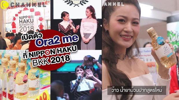 เปิดตัว Ora2Me งาน NIPPON HAKU BKK 2018