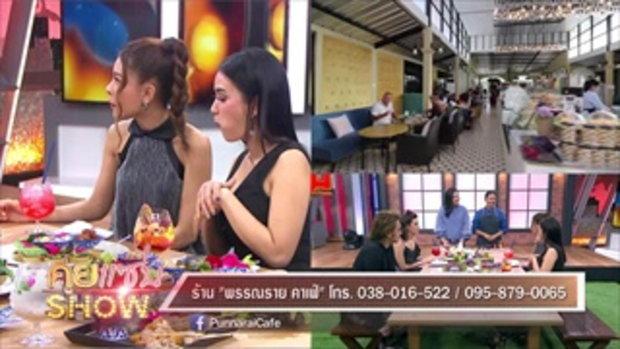 """คุยแซ่บShow : ร้าน """"พรรณราย คาเฟ่"""" พร้อมเสิร์ฟกาแฟคู่ขนมไทย อร่อยไม่เหมือนใคร ร้านสวยลงตัว!!"""