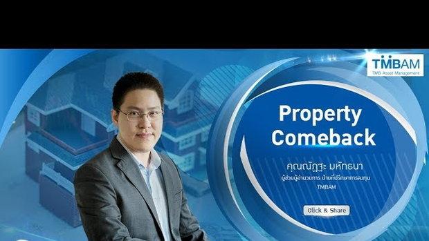 รวยหุ้น รวยลงทุน ปี 5 EP 718 Property Comeback | TMBAM