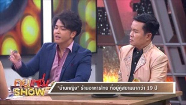 """คุยแซ่บShow : """"บ้านหญิง"""" ร้านอาหารไทย อร่อยถูกใจสไตล์รสมือแม่"""