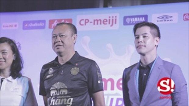 ฟุตบอล U-14 เมจิคัพ 2018 เนวินย้ำชัดเด็กไทยได้ประโยชน์เพียบ