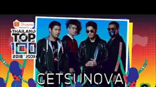 ถ้าจะอินกับความฮิตขนาดนี้ต้องไปเจอกันที่ Thailand top 100 by JOOX