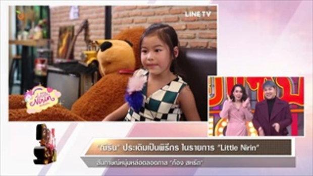 """คุยแซ่บShow : """"ณิริน"""" ลูกสาว """"หนิง ปณิตา"""" ประเดิมเป็นพิธีกรครั้งแรก ใน รายการ """"Little Nirin"""""""