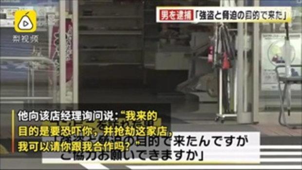 โจรสุภาพที่สุดในโลก ชายญี่ปุ่นขออนุญาตพนักงาน ถามก่อน...ปล้นได้ไหม