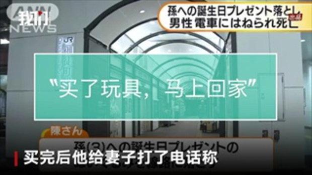 ชายจีนกระโดดลงรางรถไฟที่ญี่ปุ่น เก็บของขวัญวันเกิดหลาน ถูกชนดับสยอง
