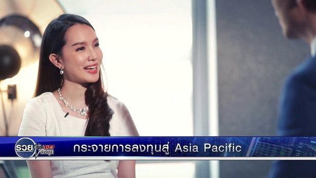 รวยหุ้นรวยลงทุนปี 4 EP642 กระจายการลงทุนสู่ Asia Pacific   YouTube
