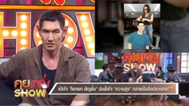 """คุยแซ่บShow : เปิดชีวิต """"โยกเยก เชิญยิ้ม"""" ตลกชื่อดังที่ตัวสูงที่สุดในประเทศไทย"""