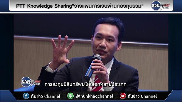 """รวยหุ้น รวยลงทุน ปี 5 EP 791 PTT Knowledge Sharing """"วางแผนการเงินผ่านกองทุนรวม"""""""