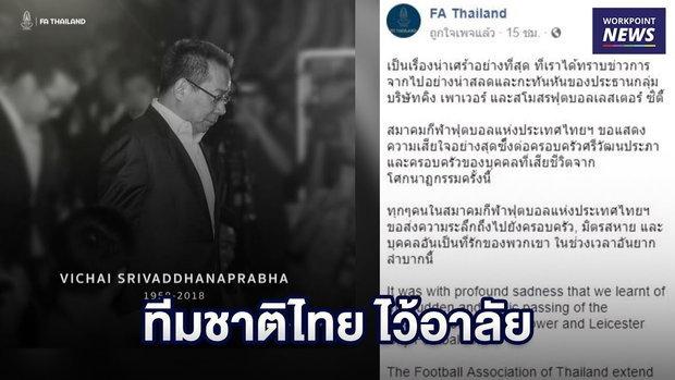 นักเตะทีมชาติไทย พร้อมใจไว้อาลัย l ข่าวเวิร์คพอยท์ l 30 ต.ค. 61
