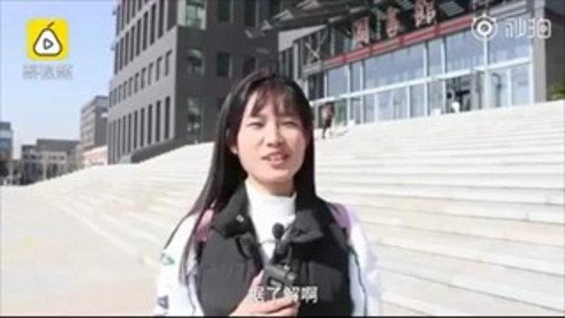 ห้องสมุดสุดเก๋ไก๋ แถมใหญ่อลังการของมหาวิทยาลัยจีน