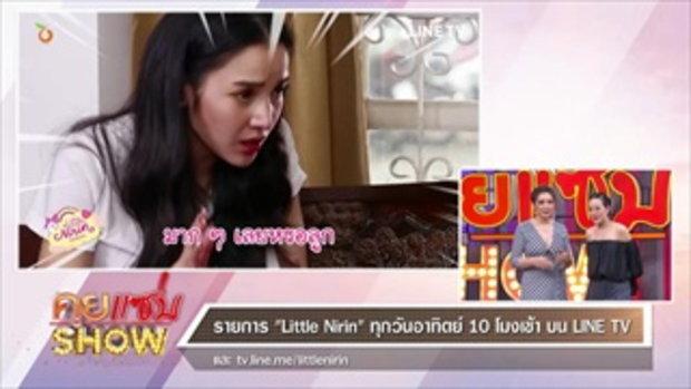 """คุยแซ่บShow : เมื่อน้องณิริน พ่อจิน แม่หนิง ให้ """"แพท ณปภา""""ฟัง ใน""""Little Nirin"""" Ep.2"""
